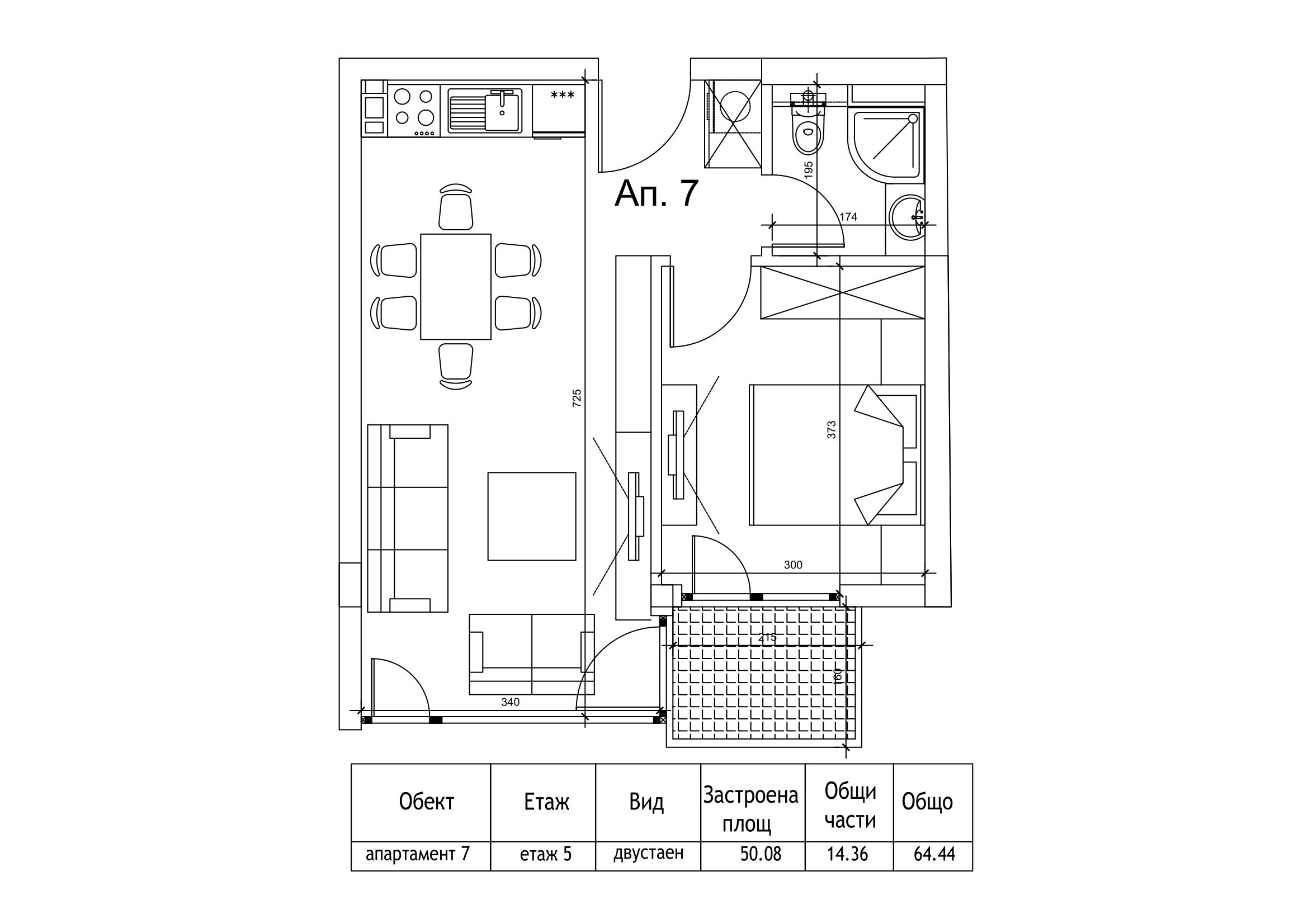 Двустаен апартамент в кв. Бели брези, ул. Хайдушка гора, гр. София, 65 кв.м.